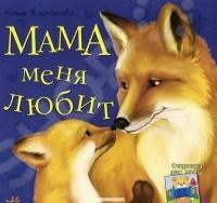 Мама меня любит (+ открытка)Произведения отечественных поэтов<br>Эта книга наполнена сердечными и весёлые стихами Юлии Каспаровой и яркими, добрыми картинками Евгении Перепелицы. Здесь живут милые зверята и их мамы. Книга подарит взрослому и малышу множество приятных минут семейного чтения, наполненных нежностью и любовью друг к другу! А еще в ней есть красочная открытка, которую ребенок сможет подарить своей самой лучшей маме.<br>
