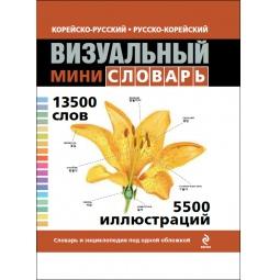 Купить Корейско-русский русско-корейский визуальный мини-словарь