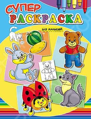 Суперраскраска для малышейРаскраски для малышей<br>Издание представляет собой раскраску с изображением мультипликационных героев. . Для детей дошкольного и младшего школьного возраста.<br>