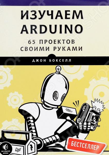 Изучаем ARDUINO. 65 проектов своими рукамиИнформатика для начинающих<br>Что такое Arduino За этим словом прячется легкое и простое устройство, которое способно превратить кучу проводов и плат в робота, управлять умным домом и многое другое. Прочитайте эту книгу и овладейте бесчисленными возможностями Arduino, позволяющими электронике взаимодействовать с окружающим миром. Познакомившись с основами Arduino, вы быстро перейдете к работе с разнообразными электронными компонентами. А конкретные проекты позволят вам сразу закрепить знания на практике. Страница за страницей проекты будут становиться все более изощренными, сложными и интересными.<br>