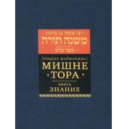 Купить Мишне Тора (Кодекс Маймонида). Книга Знание