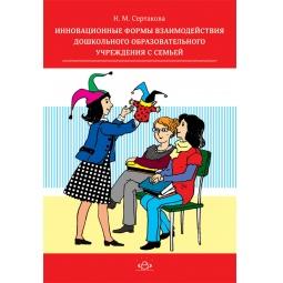 Купить Инновационные формы взаимодействия дошкольного образовательного учреждения с семьей