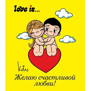 Купить Love is... Желаю счастливой любви
