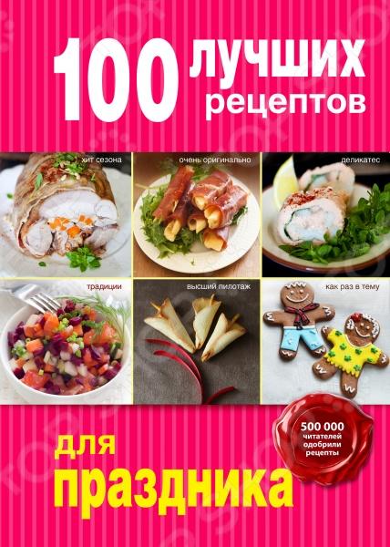 100 лучших рецептов для праздникаПраздничные блюда<br>В книгах серии 100 лучших рецептов вам не придется тратить время на бесконечные поиски нужного салата, пирога или супа, потому что мы отобрали тематические рецепты для каждой книги. 100 самых лучших рецептов с фото.<br>