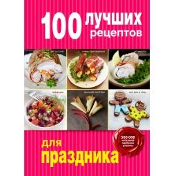 Купить 100 лучших рецептов для праздника