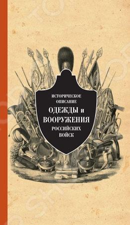 Десятая часть многотомного труда, составленного по повелению Николая I, включает в себя описания одежды и оружия Российских войск с присоединением сведений о знаменах, знаках отличий и артиллерийских орудиях с 1801 по 1825год.