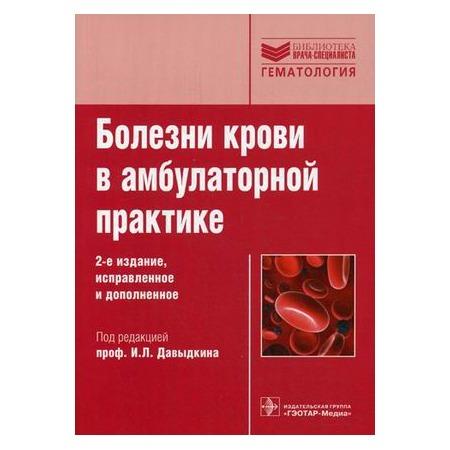 Купить Болезни крови в амбулаторной практике