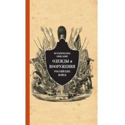 Купить Историческое описание одежды и вооружения российских войск. Часть 10