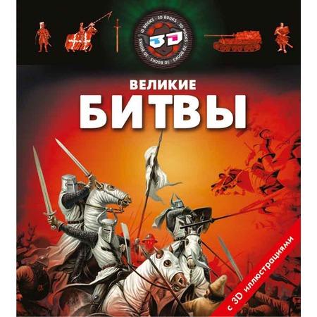 Купить Великие битвы мировой истории от античности до современности (+ 3D очки)
