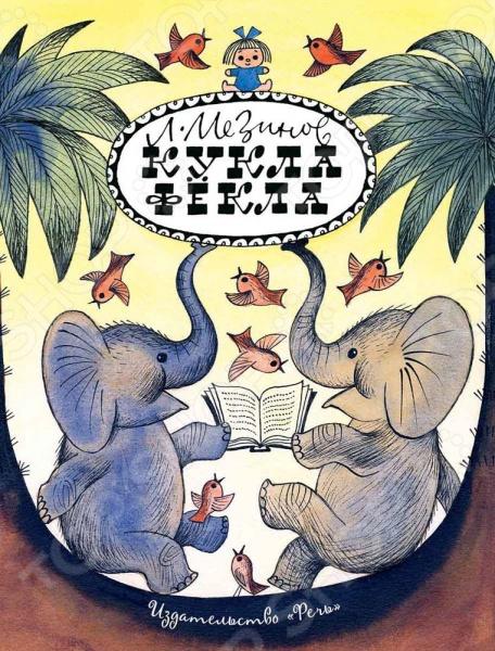 Кукла ФеклаПроизведения отечественных поэтов<br>Стихи замечательного поэта Леонида Мезинова удивительно добрые и смешные! А всё потому, что в них живёт сказка и беззаботное детство, неистощимое на улыбки и озорство. Яркие и запоминающиеся иллюстрации, созданные Виктором Чижиковым, искрятся жизнелюбием и задорным весельем, даря ребятам возможность взглянуть по-новому на привычные вещи.<br>