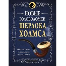 Купить Новые головоломки Шерлока Холмса