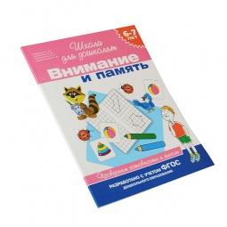 Купить Внимание и память. Проверяем готовность к школе (для детей 6-7 лет)