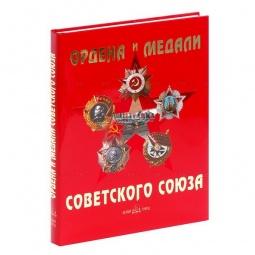 фото Ордена и медали Советского Союза