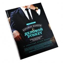 Купить Хорошие манеры и деловой этикет. Иллюстрированное руководство