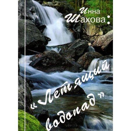 Купить Летящий водопад