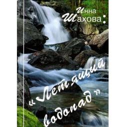 фото Летящий водопад