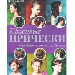 фото Красивые прически для девочек от 10 до 16 лет