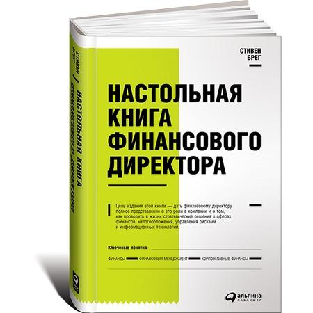 Купить Настольная книга финансового директора