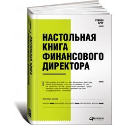 фото Настольная книга финансового директора
