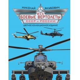 Купить Все боевые вертолеты СССР и России