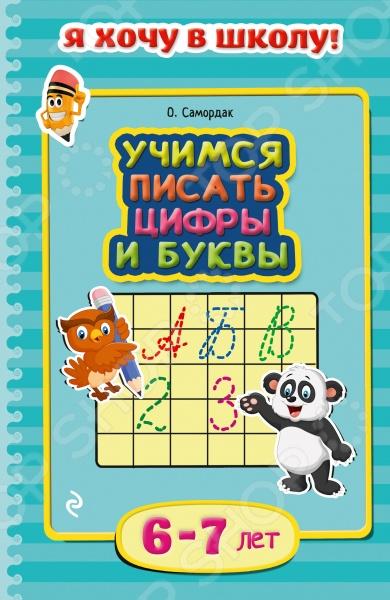 Учимся писать цифры и буквы (для детей 6-7 лет)Обучение письму<br>Эта книга - уникальное развивающее пособие для малышей. Это не скучный учебник, а, скорее, занимательная игра, в которую малыш будет с удовольствием играть вместе с вами. Выполняя интересные упражнения, он научится писать печатные буквы и цифры, а также закрепит их знание. Книга станет незаменимым помощником родителей в подготовке руки ребенка к письму, развитию навыков чтения и счета.<br>