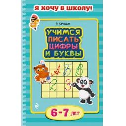 Купить Учимся писать цифры и буквы (для детей 6-7 лет)