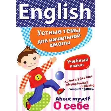Купить English. О себе. Учебный плакат