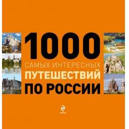Купить 1000 самых интересных путешествий по России