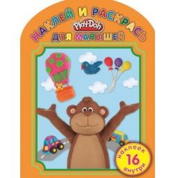 фото Play-Doh. Наклей и раскрась для малышей (+ наклейки)