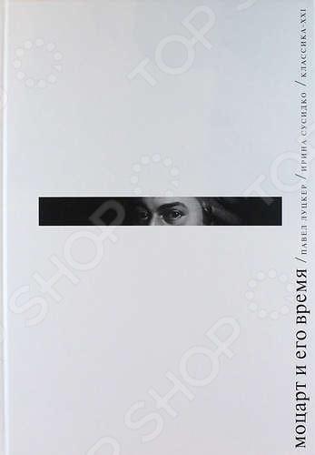 Моцарт и его времяБиографии людей искусства и культуры<br>Книга посвящена жизни и творчеству В.А. Моцарта. В чем были причины моцартовской смерти Был ли он инфантильным гением или бунтарем-новатором Какую роль в его судьбе сыграли женщины Каковы были финансовые обстоятельства его жизни Что значило для него масонство На основе богатого документального материала, сопоставления различных мнений и фактов, накопленных за 250 лет, прошедших со дня рождения композитора, в монографии предложен современный взгляд на многие спорные и непроясненные моменты его биографии. Творчество Моцарта рассмотрено под необычным и новым ракурсом с точки зрения тех ролей , которые предлагала ему эпоха: вундеркинда, концертмейстера, пианиста-виртуоза, претендента на место капельмейстера, придворного композитора, наконец, свободного художника. Моцартовские произведения разных жанров представлены на широком историко-культурном фоне. Монография адресована не только профессионалам и любителям, педагогам и студентам, но и всем интересующимся классической музыкой.<br>