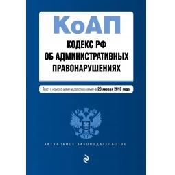 фото Кодекс Российской Федерации об административных правонарушениях. Текст с изменениями и дополнениями на 20 января 2016 год