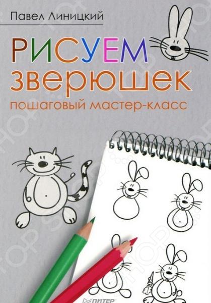 Рисуем зверюшек. Пошаговый мастер-классРазвитие от 0 до 3 лет<br>Мам-пап, нарисуй! - знакомый вопрос А что делать, если вы не умеете Ответ найдётся на страницах этой книжки: простые и забавные пошаговые уроки помогут и детям, и взрослым нарисовать весёлых зверюшек - слона, ёжика, львёнка и их друзей.<br>