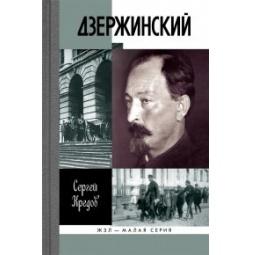 Купить Дзержинский