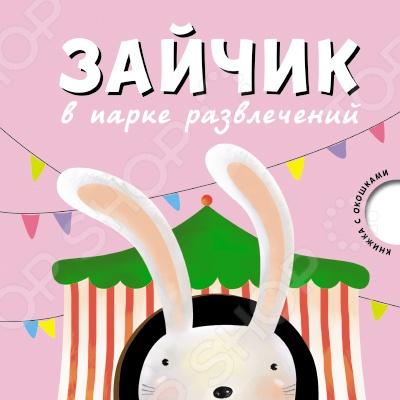 Книжки-игрушки Мозаика-Синтез 978-5-43150-533-1 Зайчик в парке развлечений
