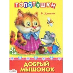 фото Добрый мышонок
