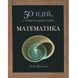 фото Математика