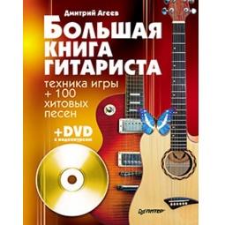 Купить Большая книга гитариста. Техника игры + 100 хитовых песен (+ DVD)