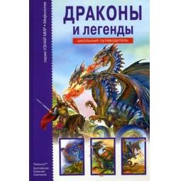 Купить Драконы и легенды. Школьный путеводитель