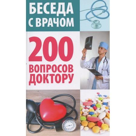 Купить 200 вопросов доктору