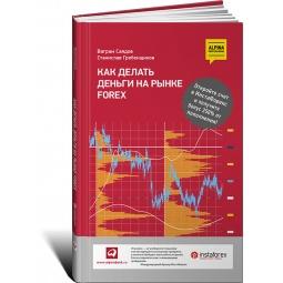 Купить Как делать деньги на рынке Forex