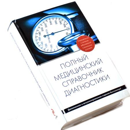 Купить Полный медицинский справочник диагностики