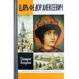 фото Царь Федор Алексеевич, или Бедный отрок