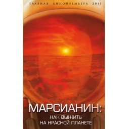 Купить Марсианин: как выжить на Красной планете