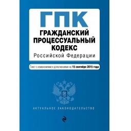 фото Гражданский процессуальный кодекс Российской Федерации . Текст с изменениями и дополнениями на 15 сентября 2015 года
