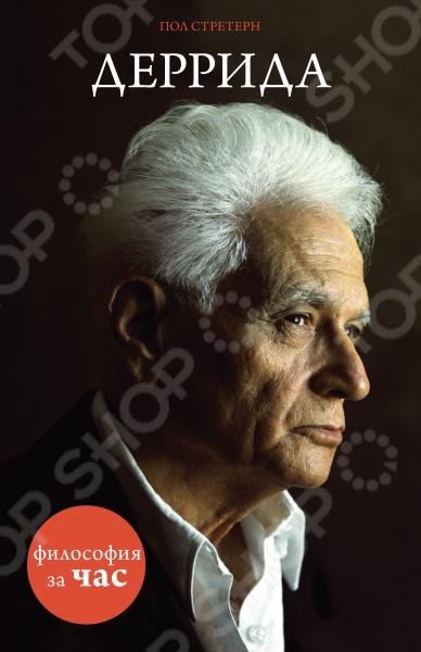 ДерридаОсновы философии<br>Жак Деррида 1930 2004 один из самых известных мыслителей XX века, ключевая фигура постструктурализма. Его имя прежде всего связывается с деконструкцией формой критического чтения и анализа текста, предполагающей особую интерпретацию западной метафизики и традиционной западной философии в целом, а также повседневного мышления и языка. Деррида стремился вскрыть условности, которыми оперирует философия, ее допущения и скрытые коды; показать, что весь язык построен на двусмысленностях и что вне текста нет ничего . Нестандартные идеи Дерриды оказали значительное влияние на современные философию, эстетику, литературоведение и другие гуманитарные дисциплины.<br>