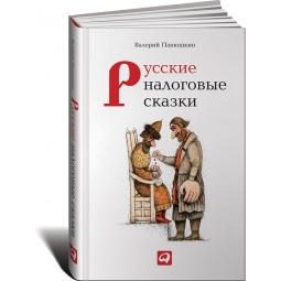 фото Русские налоговые сказки
