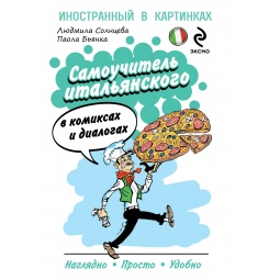 Купить Самоучитель итальянского в комиксах и диалогах