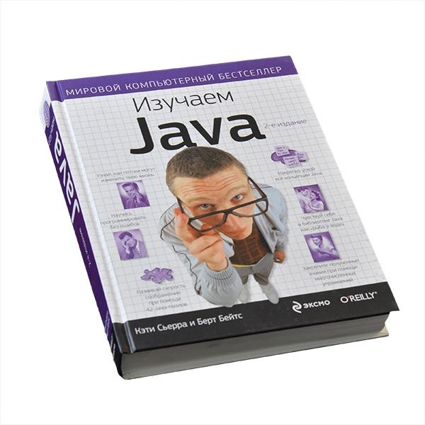 Изучаем JavaЯзыки, среды и технологии программирования в Интернет<br>Изучаем Java это не просто книга. Она не только научит вас теории языка Java и объектно-ориентированного программирования, она сделает вас программистом. В ее основу положен уникальный метод обучения на практике. В отличие от классических учебников информация дается не в текстовом, а в визуальном представлении. Вы освоите в деле все самое нужное: синтаксис и концепции языка, работу с потоками, работа в сети, распределенное программирование. Вся теория закрепляется интереснейшими примерами и тестами. Все названия программных продуктов являются зарегистрированными торговыми марками соответствующих фирм. Никакая часть настоящего издания ни в каких целях не может быть воспроизведена в какой бы то ни было форме и какими бы то ни было средствами, будь то электронные или механические, включая фотокопирование и запись на магнитный носитель, если на это нет письменного разрешения ООО Издательства Эксмо .<br>