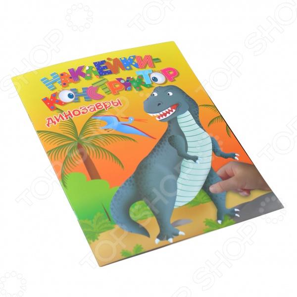 Наклейки-конструктор. ДинозаврыКнижки с наклейками<br>Эта книжка познакомит малыша с динозаврами. Он узнает, какие части тела есть у каждого из них, и сможет собрать животное из необычных наклеек-конструктора, дополнив ими картинку.<br>