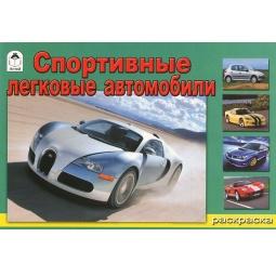 фото Спортивные легковые автомобили